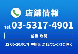 店舗情報 TEL.03-5317-4901