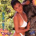 青木裕子 DVD 買取