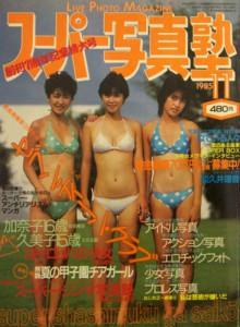 スーパー写真塾 1985年11月号
