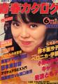 雑誌 青春カタログ 買取