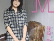 篠崎愛 CD「M」